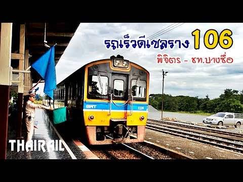 Thai Railway: Rapid Train No.106 from Phichit to Bang Sue (Bangkok)