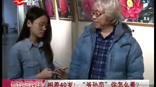 """台湾57岁音乐人与好友17岁女儿""""爷孙恋"""" 镜头前羞涩秀甜蜜"""