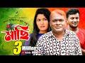 Machi ( মাছি ) | Epi - 05 | Harun Kisinger | Luton Taj | Eid Special Drama 2017