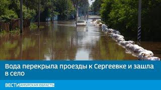 Вода перекрыла проезды к Сергеевке и зашла в село