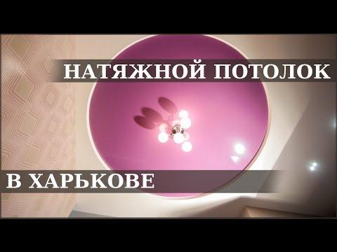 Смотреть онлайн Натяжные потолки в Харькове