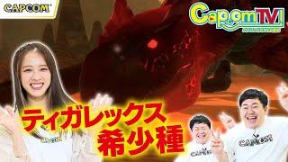 ティガレックス希少種!『モンスターハンターストーリーズ2 ~破滅の翼~』カプコンTV!