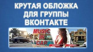 крутая обложка для группы ВКонтакте. Быстро и красиво!