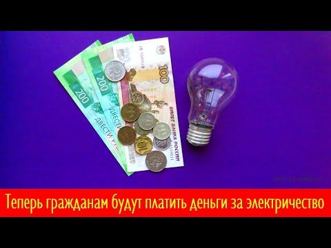 Теперь гражданам будут платить деньги за электричество