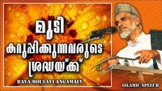 മുടി കറുപ്പിക്കുന്നവരുടെ ശ്രദ്ധയ്ക്ക്| Latest Islamic Speech in Malayalam 2018 | M M Bava Moulavi