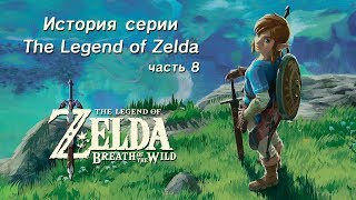 ретроспектива серии The Legend of Zelda - Часть 6-3 (Twilight Princess)