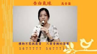 告白氣球(高音笛直笛)by S.G.