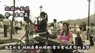 2012年6月10日街頭藝人欣韻二重唱~你一直都在