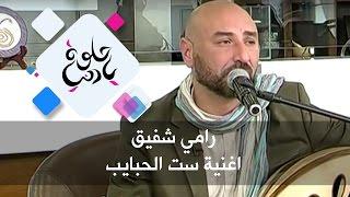 رامي شفيق - اغنية ست الحبايب