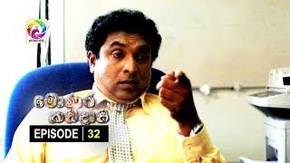 Monara Kadadaasi Episode 32 || මොණර කඩදාසි | සතියේ දිනවල රාත්රී 10.00 ට ස්වර්ණවාහිනී බලන්න... Thumbnail