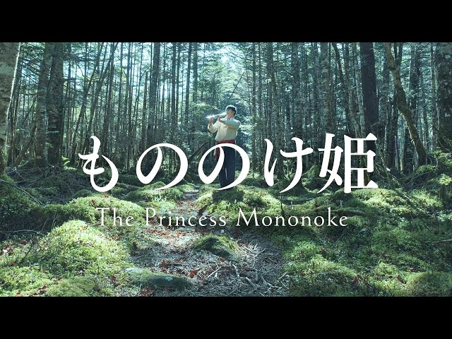 The Princess Mononoke(もののけ姫) 尺八 中村仁樹 Japanese bambooflute cover 
