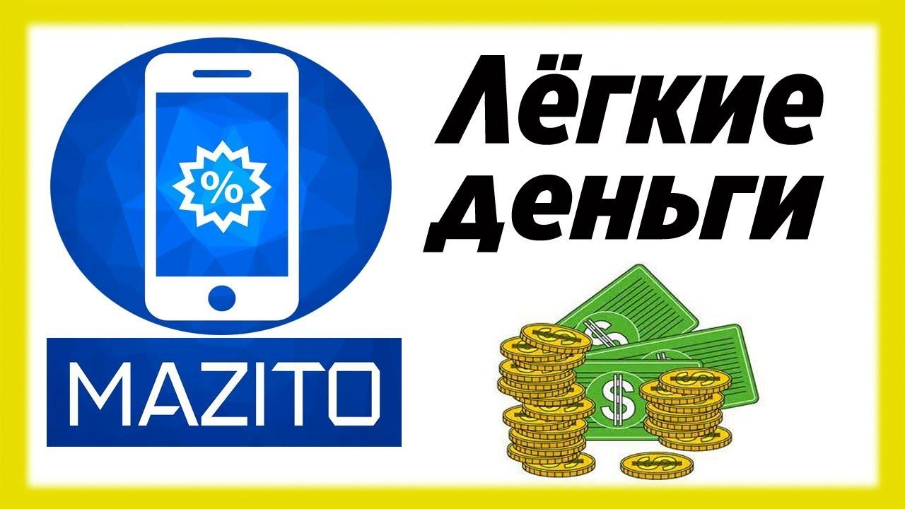 Обзор на приложение MAZITO/Обновление 2019   автоматический заработок на киви