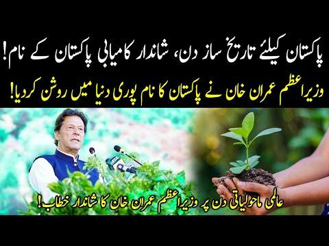 PM Imran Khan makes History   PM Imran Khan Historic Speech   World Environment Day 2021  92NewsHD thumbnail