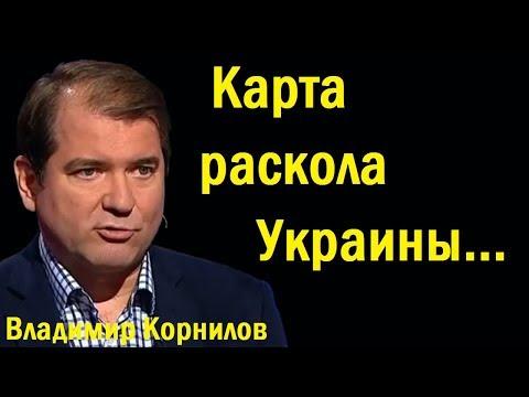 Владимир Корнилов -