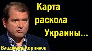 Владимир Корнилов - Кapтa pacкoлa Укpaины...