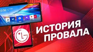 Почему умерли смартфоны LG? История провала