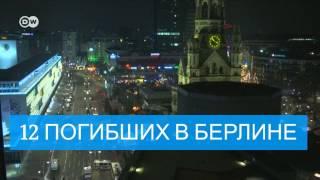 Берлин  12 погибших в результате предполагаемого теракта