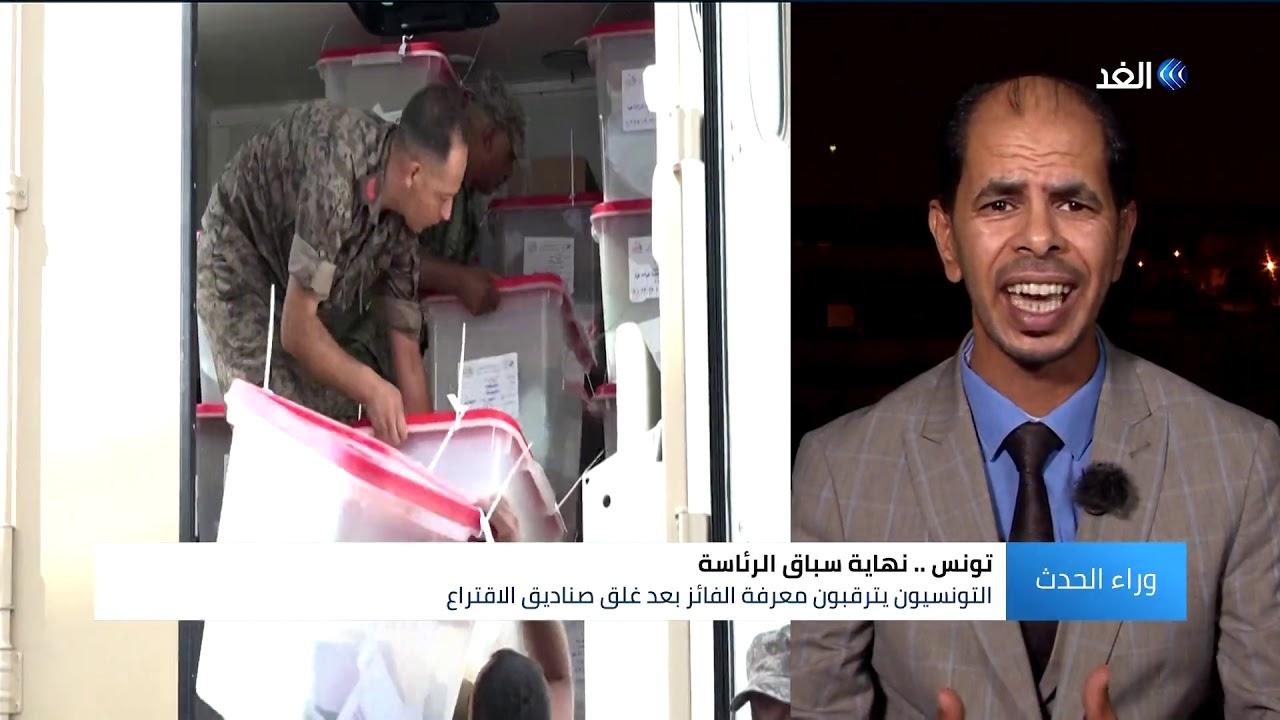 قناة الغد:4 عوامل حددت اختيار الناخب التونسي في الانتخابات الرئاسية .. تعرف عليها