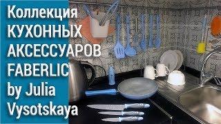Коллекция Faberlic by Yuliya Vysotskaya, кухонные аксессуары, обзор