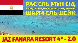 Jaz Fanara Resort 4 Для зимового відпочинку у Шарм ель Шейх