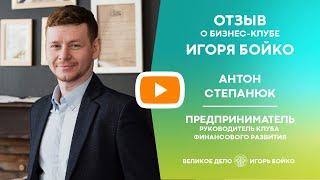 Отзыв Антона Степанюка о бизнес-клубе Игоря Бойко «Великое Дело»
