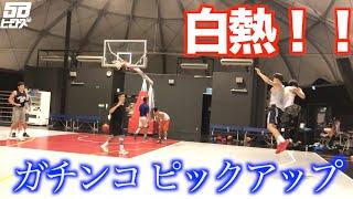 【バスケ】ピックアップハイライト【ガチンコ】