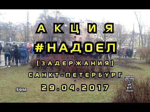 ПК - Акция - #Надоел - (Задержания) - С-Петербург - 29.04.2017 - Full - S-720-HD - mp4