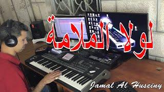 Lola El Malama - Jamal Al Huseiny - لولا الملامة - جمال الحسيني