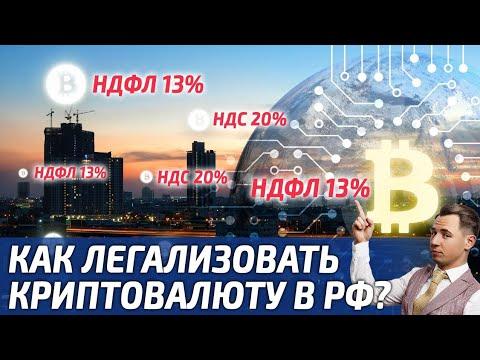 Как законно вывести крипту в РФ?