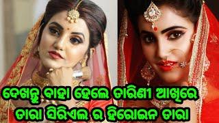 Tarani Akhire Tara Serial Hero Tara Getting Married Latest Video #shortvideo