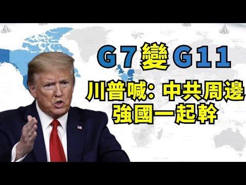 """江峰:""""新八国联军""""跨国议会联盟改变中共各个击破局面,全球民主国家联手抗共开始; 川普G7变G11,俄罗斯、韩国、印度、澳洲入选包围中共"""