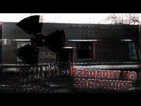 НАШЛИ НЕПОНЯТНУЮ ЗАБРОШКУ - ЛАБИРИНТ... СТАЛКЕР (3 серия) ДЕНЬ, РАЗВЕДКА