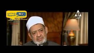 فيديو..شيخ الأزهر: لهذا السبب أصيب المجتمع بانفصام وانتشر الإرهاب