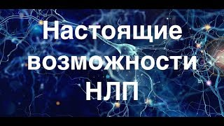 1. Настоящие возможности НЛП. К. Прищенко.
