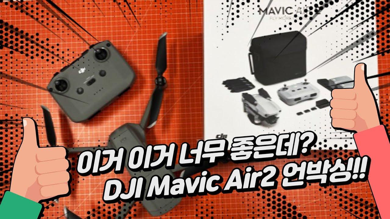 MAVIC  Air2 언박싱!!! 아..날려보고 싶은데?