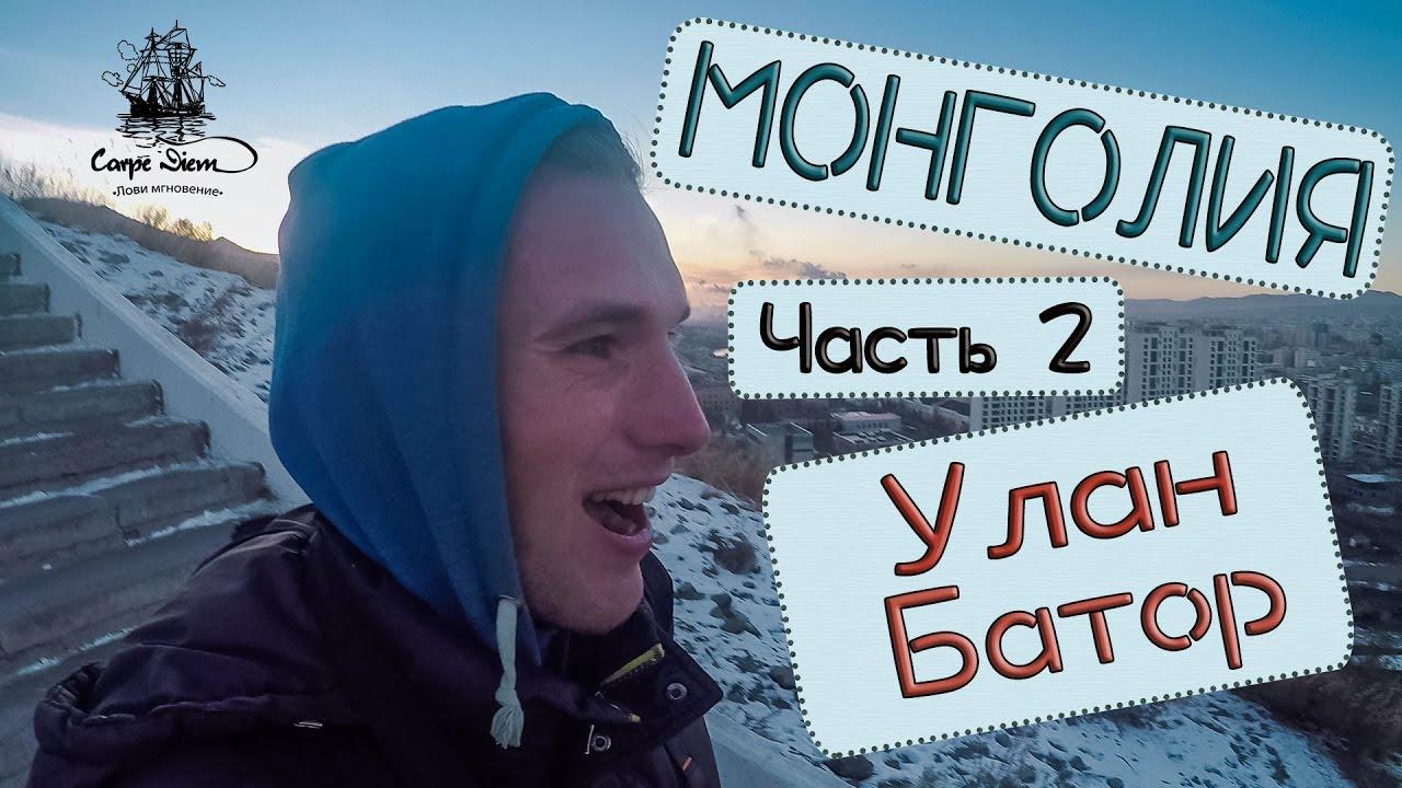 Монголия  Часть 2  Улан Батор