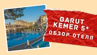 Barut Kemer 5 Кемер Турция Обзор отеля