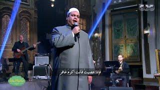 صاحبة السعادة | Adagio ابداع المنشد ايهاب يونس من التراث الاسلامي