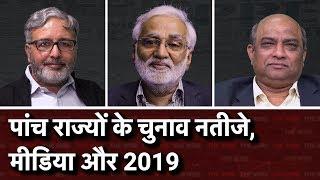 Media Bol Episde 78: Panch Rajyo Ke Chunav Nateeje, Media And 2019