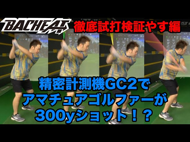 【徹底試打】USTmamiya完全協力で生まれたアマチュアゴルファーのためのシャフトで驚きの結果が!?【300ヤードショット!?】