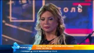 Город 312. Новости