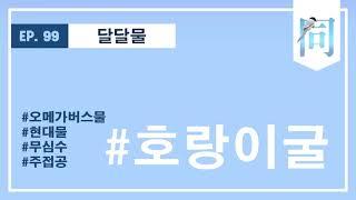 ep99 디저트처럼 달달한 힐링물 '호랑이굴'