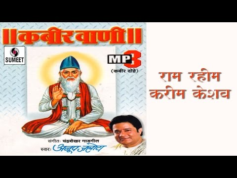 Ram Rahim Karim Keshav by Anup Jalota | Hindi Kabir Bhajans | Hindi Bhajan | Hindi Bhakti Songs