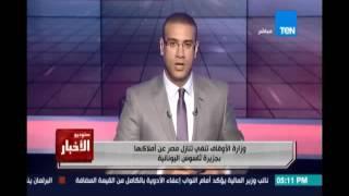 وزارة الاوقاف تنفي شائعات تنازل مصر او الاوقاف عن أملاكها بجزيرة ثاسوس اليونانية