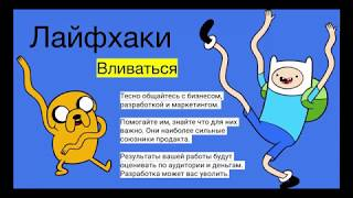 Productstar.ru - Лекция №1 - Краткое содержание
