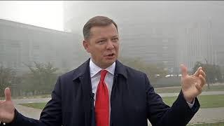 Ляшко: Якщо делегацію РФ повернуть у ПАРЄ, мені немає чого там робити