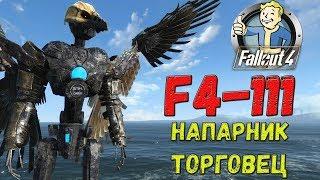 Fallout 4 F4-111 Напарник  Торговец  Робот  Друг