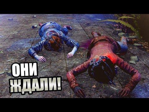 Dead by Daylight ► ОНИ ЖДАЛИ!