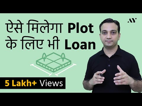 Plot Loan for Land Purchase - Eligibility, Interest Rates & EMI [Hindi]