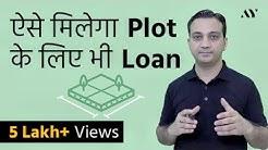 Plot Loan for Land Purchase - Eligibility, Interest Rates & EMI [Hindi]